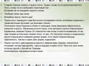 О лирике Пушкина говорить и трудно и легко. Трудно, потому что это разносторо