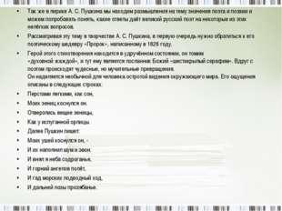 Так же в лирике А. С. Пушкина мы находим размышления на тему значения поэта и