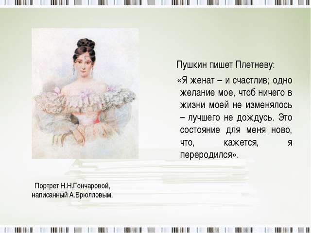 Портрет Н.Н.Гончаровой, написанный А.Брюлловым. Пушкин пишет Плетневу: «Я жен...