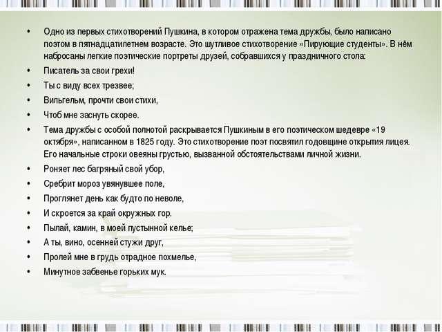 Одно из первых стихотворений Пушкина, в котором отражена тема дружбы, было на...