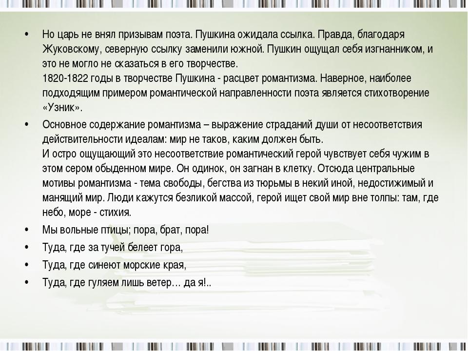 Но царь не внял призывам поэта. Пушкина ожидала ссылка. Правда, благодаря Жук...