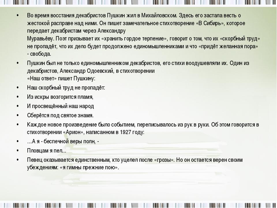Во время восстания декабристов Пушкин жил в Михайловском. Здесь его застала в...