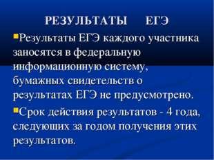 РЕЗУЛЬТАТЫ ЕГЭ Результаты ЕГЭ каждого участника заносятся в федеральную инфо