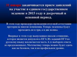 31 января заканчивается прием заявлений на участие в едином государственном э