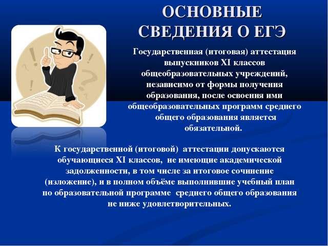 ОСНОВНЫЕ СВЕДЕНИЯ О ЕГЭ Государственная (итоговая) аттестация выпускников XI...
