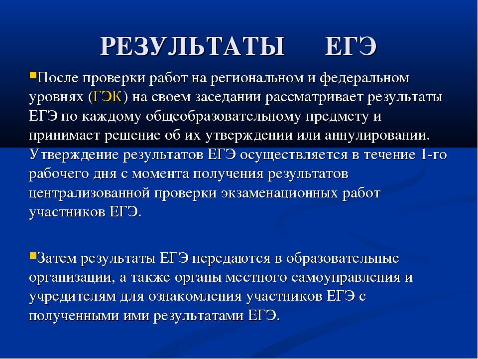 РЕЗУЛЬТАТЫ ЕГЭ После проверки работ на региональном и федеральном уровнях (Г...