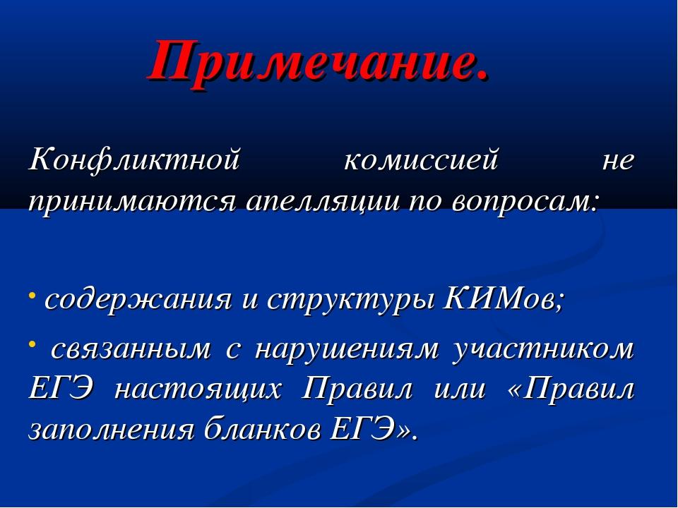 Примечание. Конфликтной комиссией не принимаются апелляции по вопросам: содер...