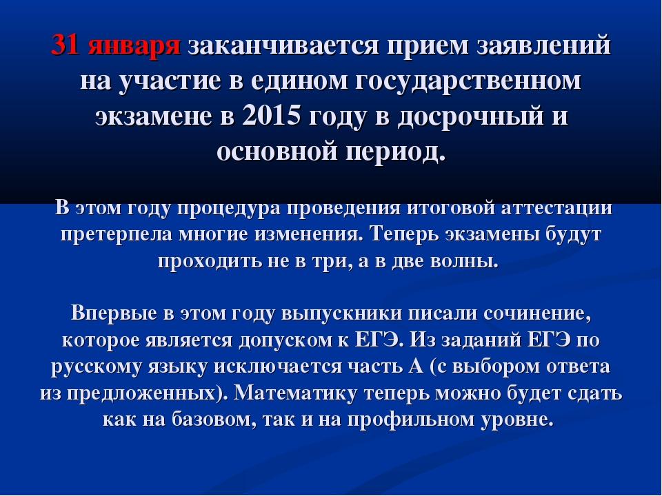 31 января заканчивается прием заявлений на участие в едином государственном э...