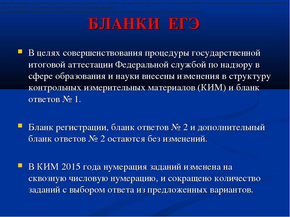 БЛАНКИ ЕГЭ В целях совершенствования процедуры государственной итоговой аттес...
