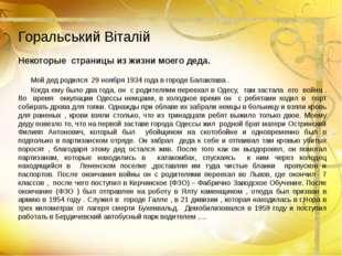 Горальський Віталій Некоторые страницы из жизни моего деда. Мой дед родился 2