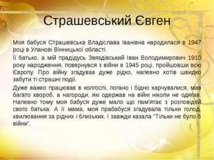 Страшевський Євген Моя бабуся Страшевська Владіслава Іванівна народилася в 19
