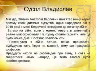 Сусол Владислав Мій дід Огілько Анатолій Карпович пам'ятає війну через призму
