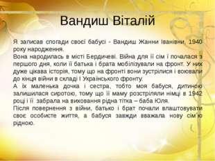 Вандиш Віталій Я записав спогади своєї бабусі - Вандиш Жанни Іванівни, 1940 р