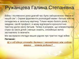 Ружанцева Галина Степанівна Війна і післявоєнні роки довгий час була забороне