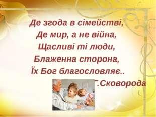 Де згода в сімействі, Де мир, а не війна, Щасливі ті люди, Блаженна сторона,