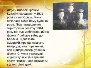 Дідусь Власюк Трохим Кузьміч народився у 1925 році в селі Юрівка. Коли почала