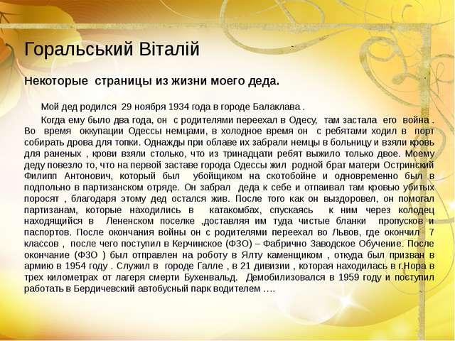 Горальський Віталій Некоторые страницы из жизни моего деда. Мой дед родился 2...