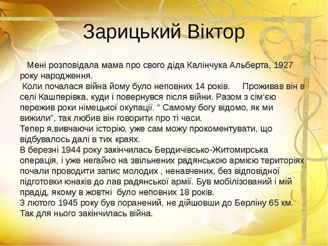 Зарицький Віктор Мені розповідала мама про свого діда Калінчука Альберта, 192...