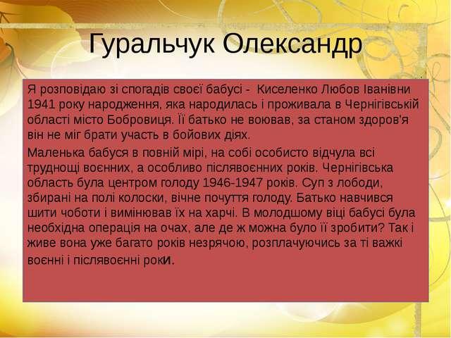 Гуральчук Олександр Я розповідаю зі спогадів своєї бабусі - Киселенко Любов І...