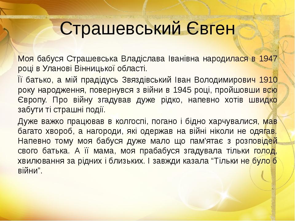 Страшевський Євген Моя бабуся Страшевська Владіслава Іванівна народилася в 19...