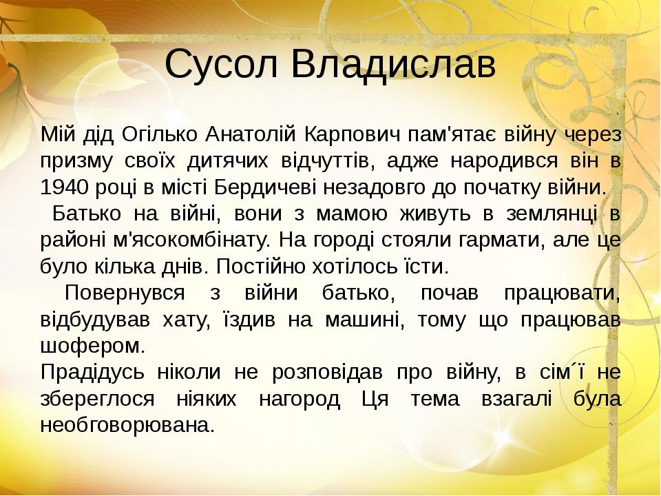 Сусол Владислав Мій дід Огілько Анатолій Карпович пам'ятає війну через призму...
