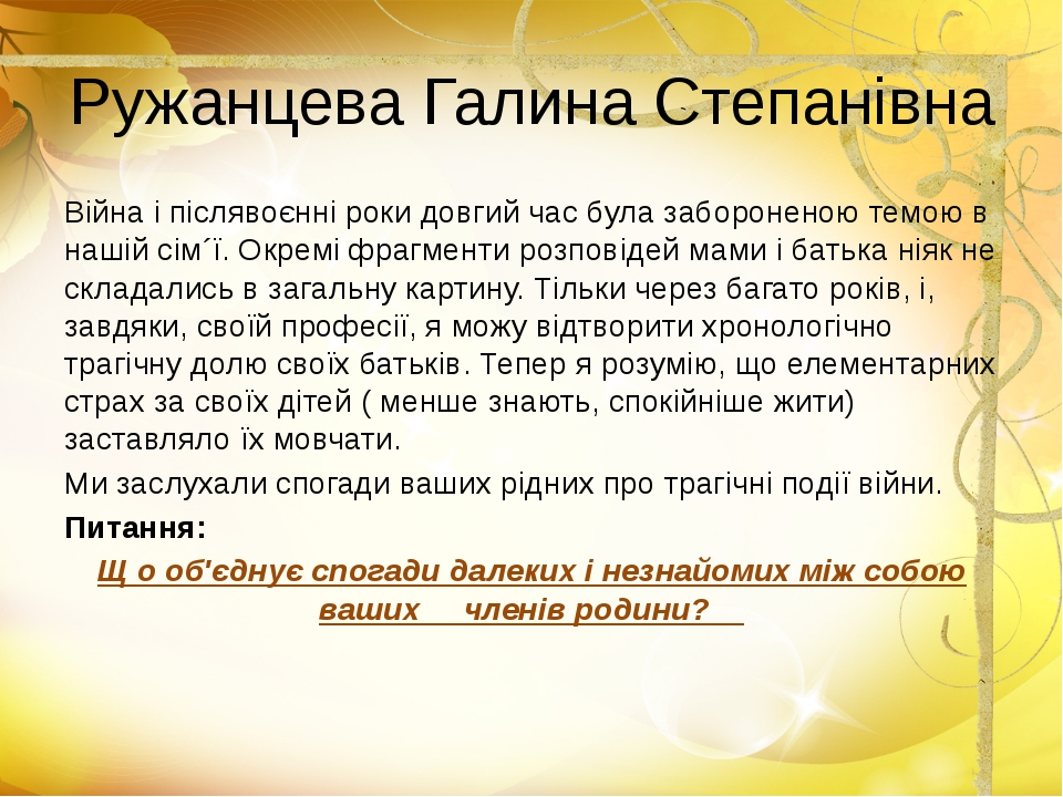 Ружанцева Галина Степанівна Війна і післявоєнні роки довгий час була забороне...