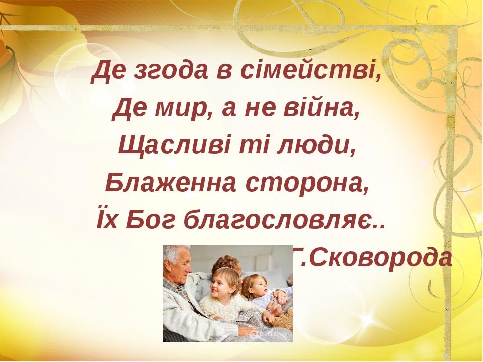 Де згода в сімействі, Де мир, а не війна, Щасливі ті люди, Блаженна сторона,...