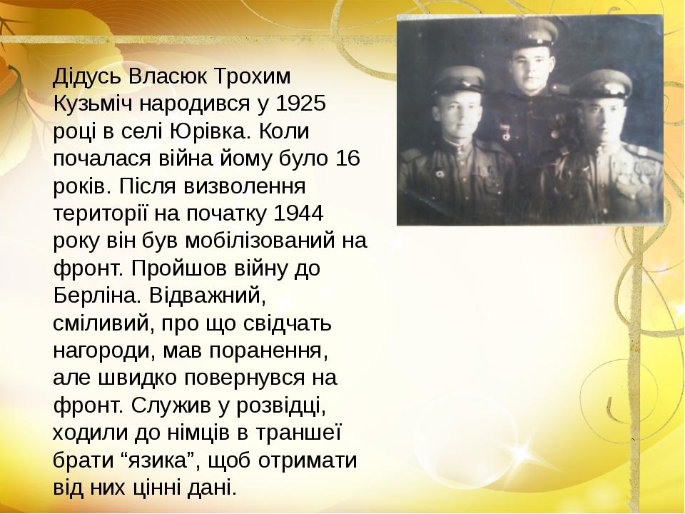 Дідусь Власюк Трохим Кузьміч народився у 1925 році в селі Юрівка. Коли почала...