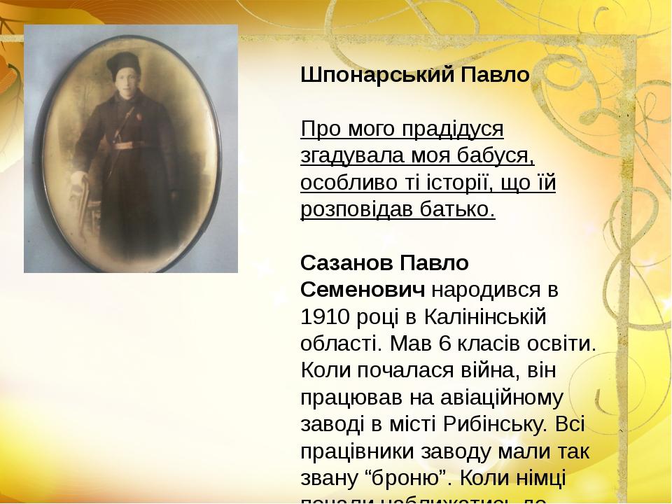Шпонарський Павло Про мого прадідуся згадувала моя бабуся, особливо ті історі...