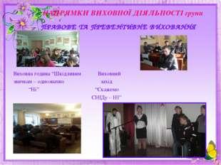 НАПРЯМКИ ВИХОВНОЇ ДІЯЛЬНОСТІ групи ПРАВОВЕ ТА ПРЕВЕНТИВНЕ ВИХОВАННЯ Виховна