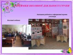 НАПРЯМКИ ВИХОВНОЇ ДІЯЛЬНОСТІ ГРУПИ Активна робота в оформлені музею училища