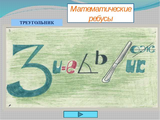 ТРЕУГОЛЬНИК Математические ребусы