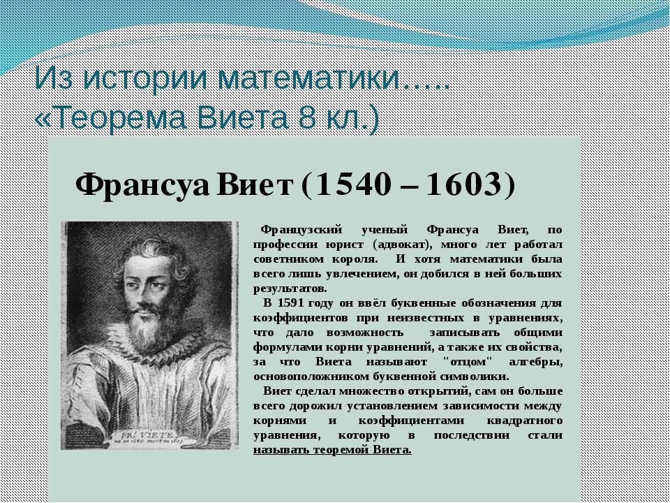 Из истории математики….. «Теорема Виета 8 кл.)