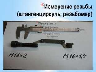 Измерение резьбы (штангенциркуль, резьбомер)