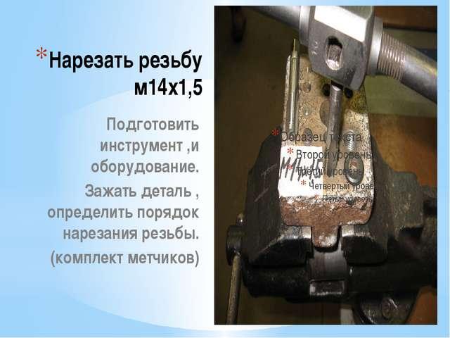 Нарезать резьбу м14х1,5 Подготовить инструмент ,и оборудование. Зажать деталь...