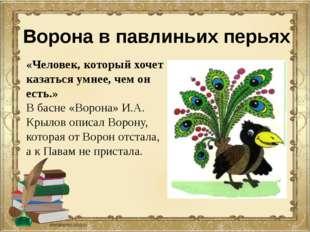 Ворона в павлиньих перьях «Человек, который хочет казаться умнее, чем он есть