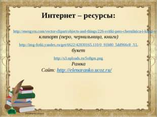 Интернет – ресурсы: http://energyru.com/vector-clipart/objects-and-things/226