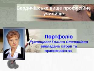 Портфоліо Ружанцевої Галини Степанівни викладача історії та правознавства Бер
