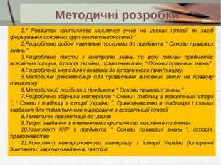Беру активну участь в обласних секціях і методичній комісії ліцею Тема Форма