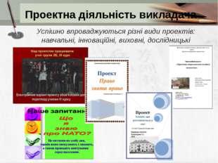 Дослідницька діяльність Участь в роботі МАН Участь в Міжнародній науково-прак