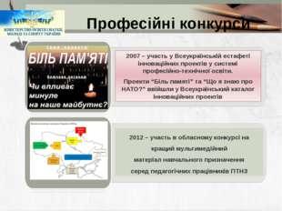 Робота з обдарованими дітьми Щорічна участь у Всеукраїнському конкурсі учнівс