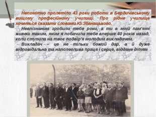 Анкетні дані . 05.01.1951 1969-1975 Київський державний університет викладач