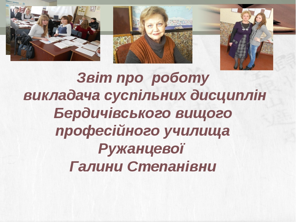 Непомітно пролетіло 43 роки роботи в Бердичівському вищому професійному учили...