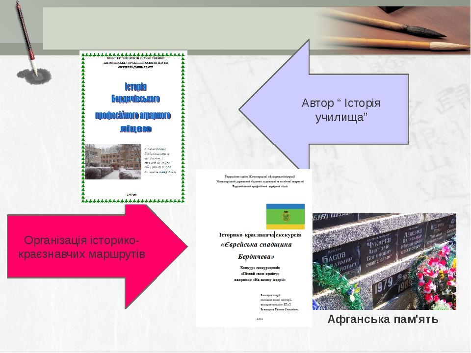 Професійні конкурси 2007 – участь у Всеукраїнській естафеті інноваційних про...