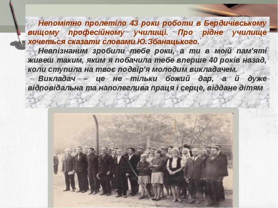Анкетні дані . 05.01.1951 1969-1975 Київський державний університет викладач...