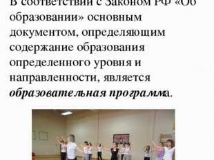 Основа для авторских программ В соответствии с Законом РФ «Об образовании» ос