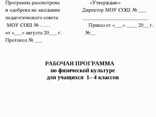 Титульный лист ( образец) Управление образования АМС г. Владикавказ Муниципал...