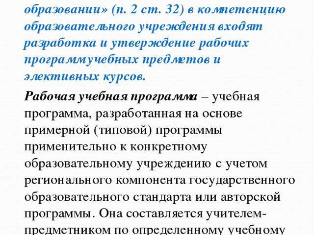 Рабочая учебная программа В соответствии с Законом РФ «Об образовании» (п. 2...