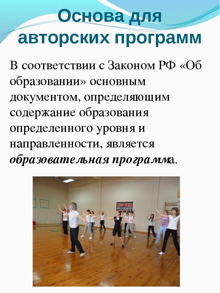 Основа для авторских программ В соответствии с Законом РФ «Об образовании» ос...