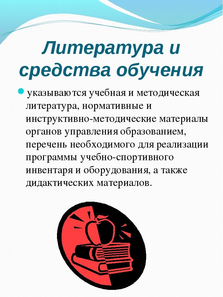 Литература и средства обучения указываются учебная и методическая литература,...